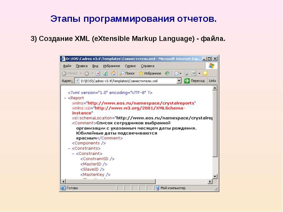 Этапы программирования отчетов. 3) Создание XML (eXtensible Markup Language) ...