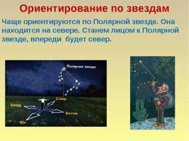 Ориентирование по звездам Чаще ориентируются по Полярной звезде. Она находитс...