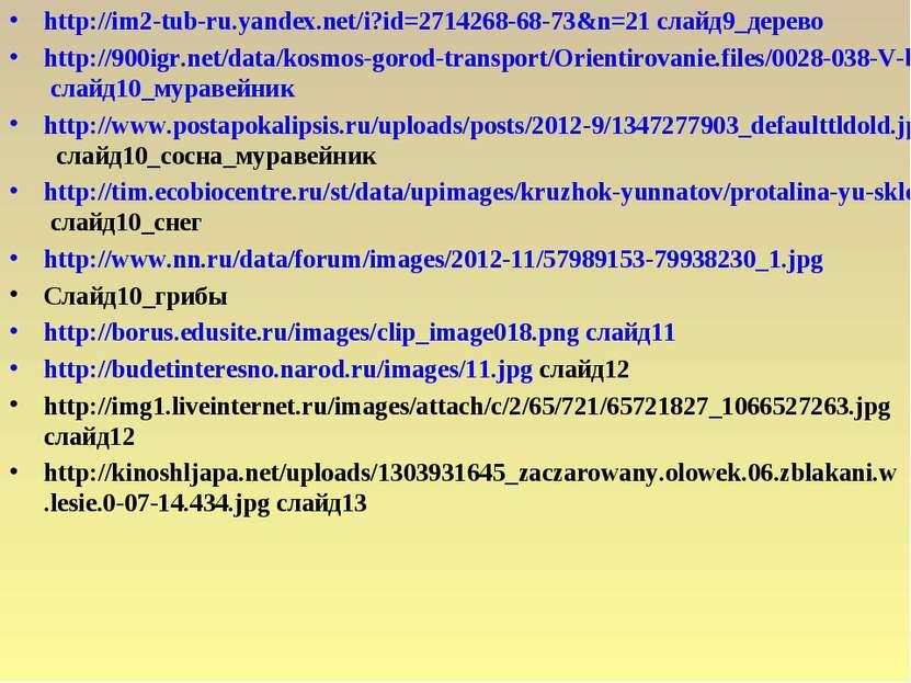 http://im2-tub-ru.yandex.net/i?id=2714268-68-73&n=21 слайд9_дерево http://900...