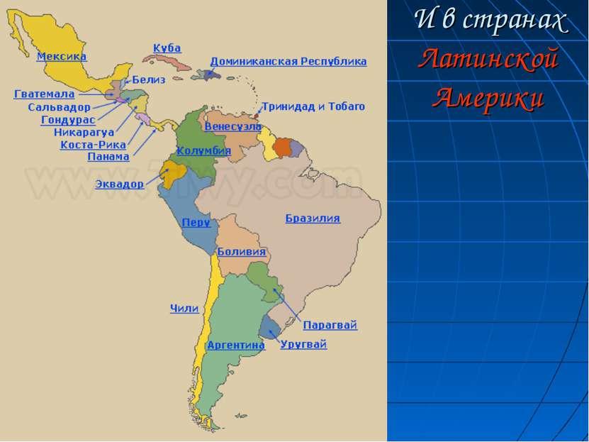 И в странах Латинской Америки