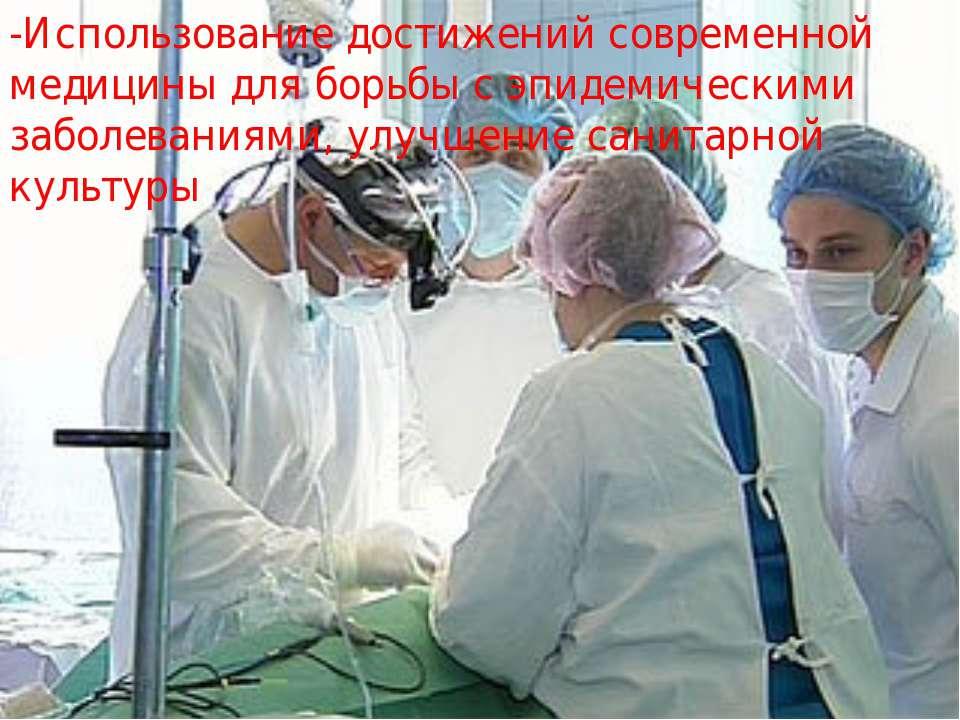 -Использование достижений современной медицины для борьбы с эпидемическими за...