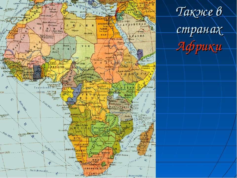 Также в странах Африки
