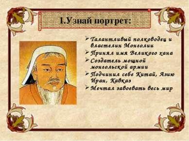 Чингисхан Создатель Монгольской державы