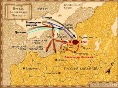 с XII века до начала XV века новгородцы воевали 26 раз со шведскими рыцарями;...