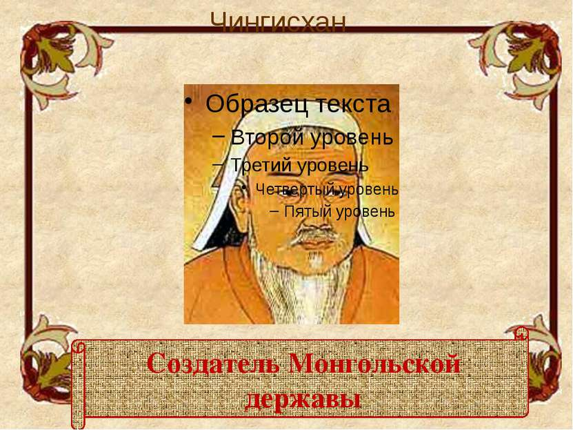 а) 1206 г. б) 1211 г. в) 1221 г. г) 1223 г. 2. Битва на реке Калка произошла в: