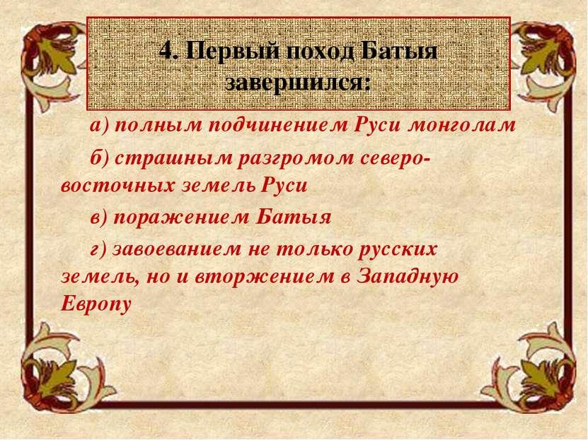 5. По преданию, уцелевших жителей Рязани, собиравшихся в дружину для борьбы с...
