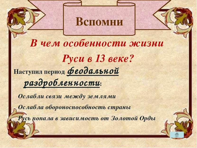 В XIII веке Русь переживала очень тяжелые времена. Она была раздроблена, русс...
