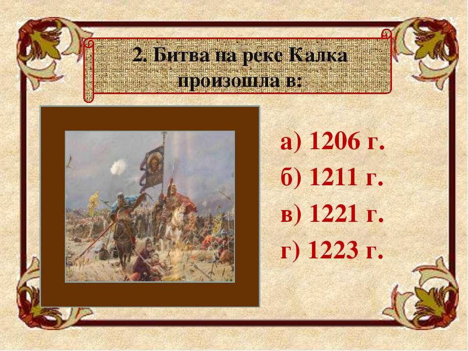 а) Торжок б) Коломну в) Козельск г) Киев 3. Хан Батый назвал «злым городом»:
