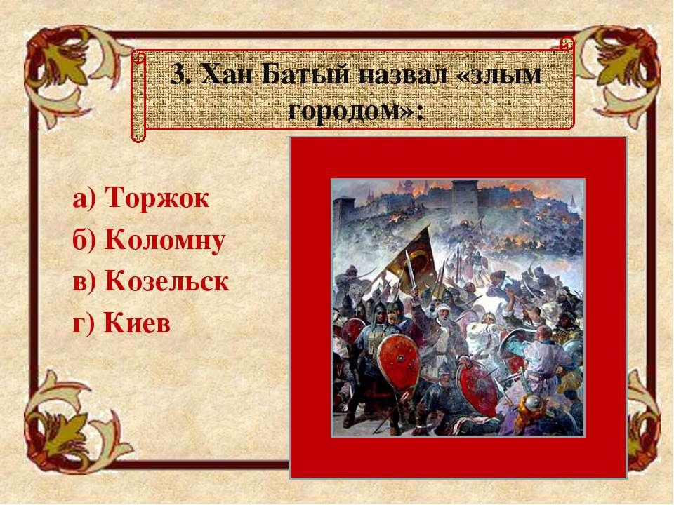 4. Первый поход Батыя завершился: а) полным подчинением Руси монголам б) стра...