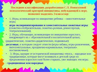 Последняя классификация, разработанная С.Л. Новоселовой психологический крите...