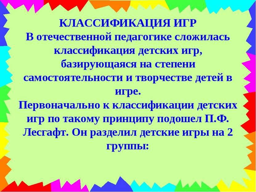 КЛАССИФИКАЦИЯ ИГР В отечественной педагогике сложилась классификация детских ...