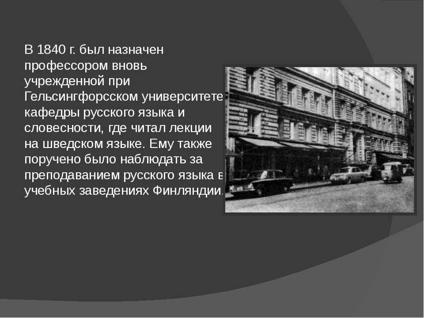 В 1840 г. был назначен профессором вновь учрежденной при Гельсингфорсском уни...
