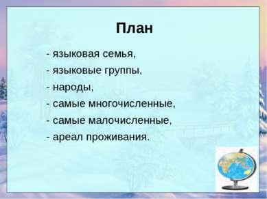 План - языковая семья, - языковые группы, - народы, - самые многочисленные, -...