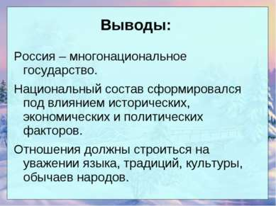 Выводы: Россия – многонациональное государство. Национальный состав сформиров...
