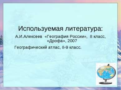 Используемая литература: А.И.Алексеев «География России», 8 класс, «Дрофа», 2...
