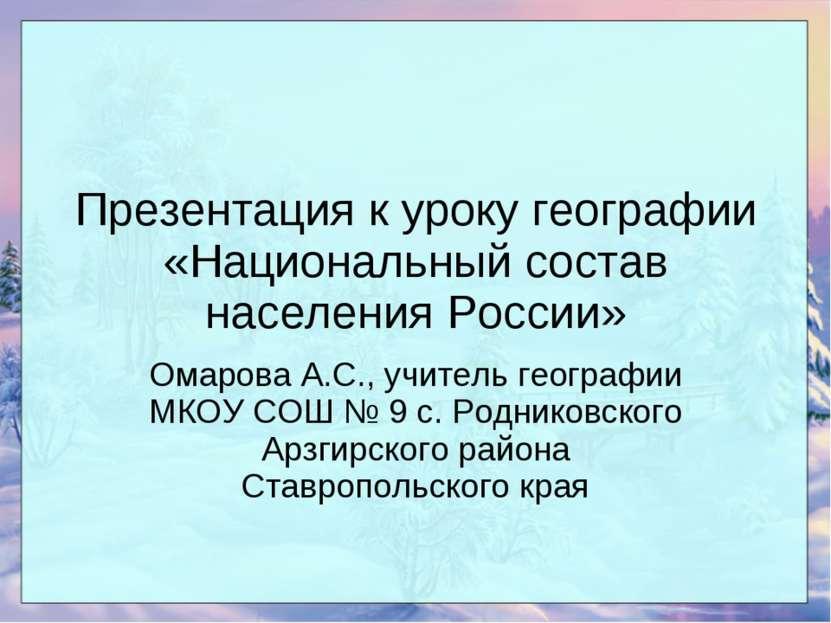 Презентация к уроку географии «Национальный состав населения России» Омарова ...