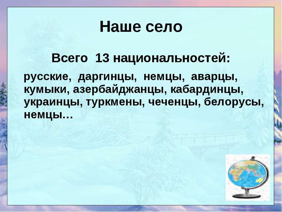 Наше село Всего 13 национальностей: русские, даргинцы, немцы, аварцы, кумыки,...