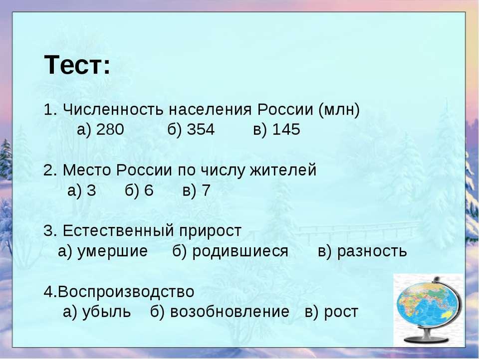Тест: 1. Численность населения России (млн) а) 280 б) 354 в) 145 2. Место Рос...