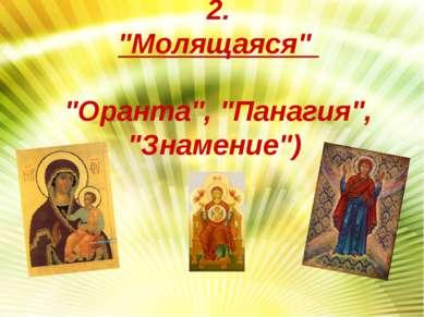 "2. ""Молящаяся"" ""Оранта"", ""Панагия"", ""Знамение"")"