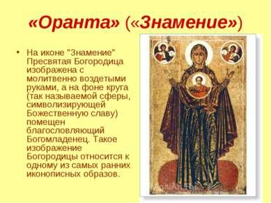 "«Оранта» («Знамение») На иконе ""Знамение"" Пресвятая Богородица изображена с м..."