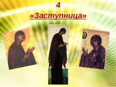 4 «Заступница»