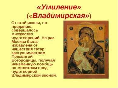 «Умиление» («Владимирская») От этой иконы, по преданию, совершалось множество...