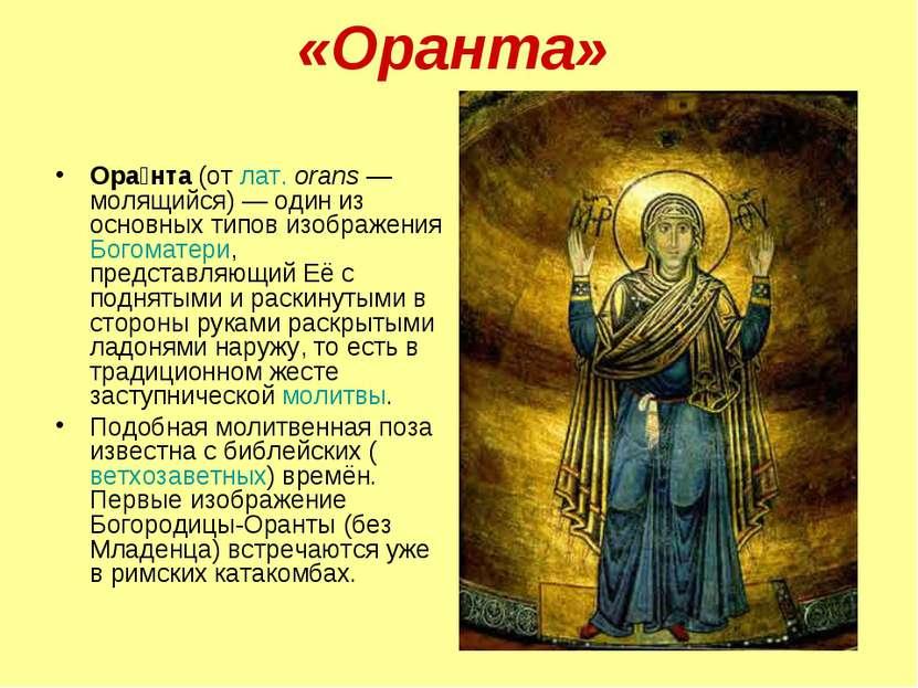 «Оранта» Ора нта (от лат.orans — молящийся) — один из основных типов изображ...