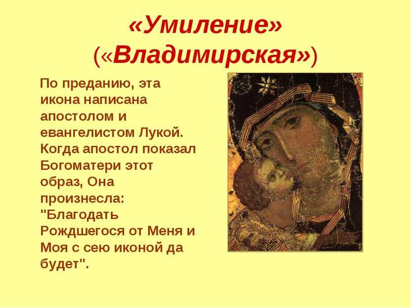 «Умиление» («Владимирская») По преданию, эта икона написана апостолом и еванг...