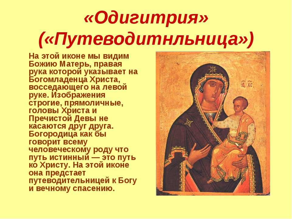 «Одигитрия» («Путеводитнльница») На этой иконе мы видим Божию Матерь, правая ...