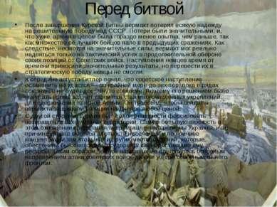 Перед битвой После завершения Курской Битвы вермахт потерял всякую надежду на...