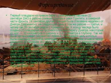 Форсирование Первый плацдарм на правом берегу Днепра была завоеван 22 сентябр...