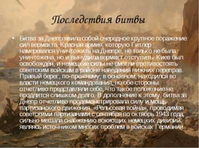 Последствия битвы Битва за Днепр явила собой очередное крупное поражение сил ...