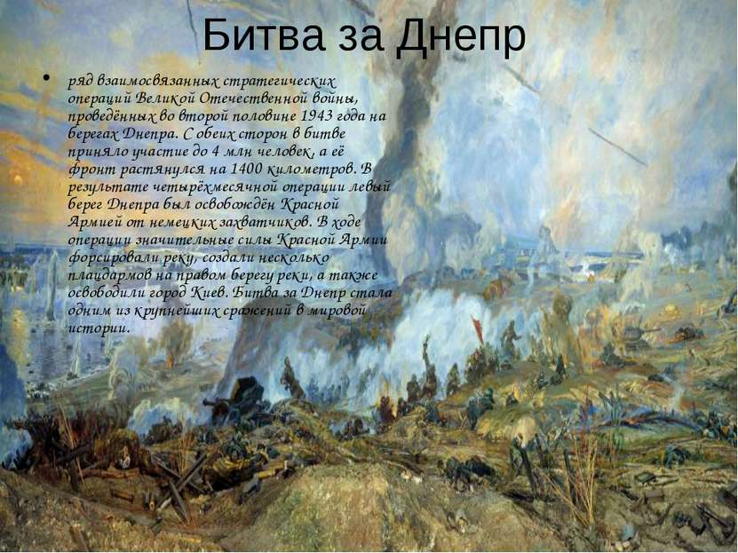 Битва за Днепр ряд взаимосвязанных стратегических операций Великой Отечествен...
