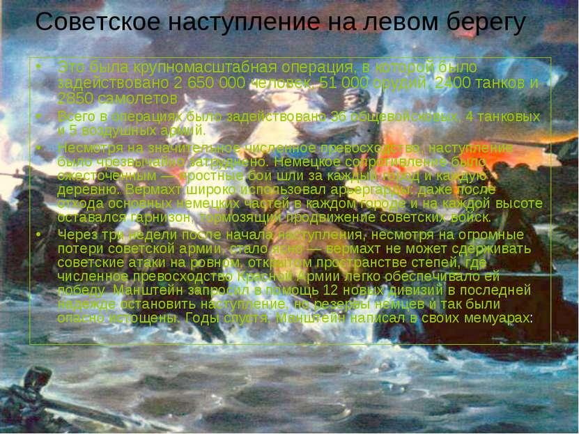 Советское наступление на левом берегу Это была крупномасштабная операция, в к...