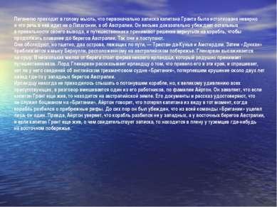 Паганелю приходит вголову мысль, что первоначально записка капитана Гранта б...