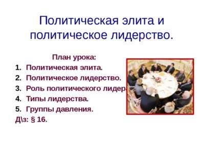 Политическая элита и политическое лидерство. План урока: Политическая элита. ...
