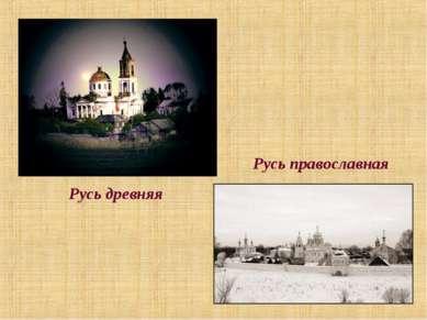 Русь древняя Русь православная