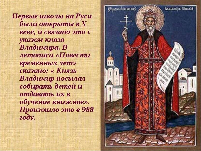 Первые школы на Руси были открыты в X веке, и связано это с указом князя Влад...