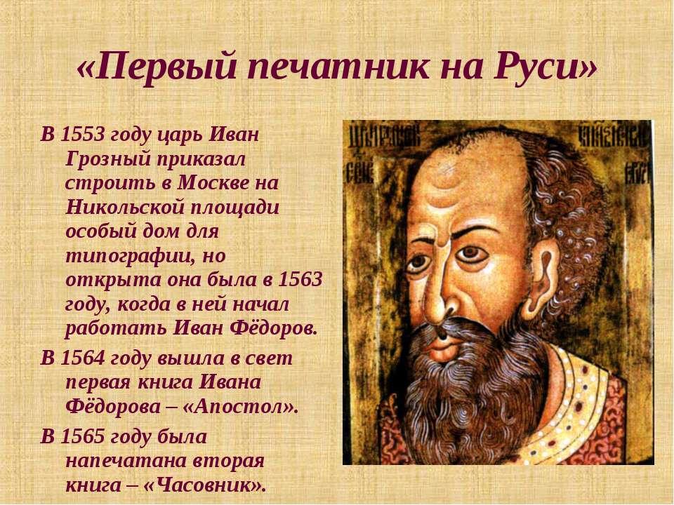 «Первый печатник на Руси» В 1553 году царь Иван Грозный приказал строить в Мо...