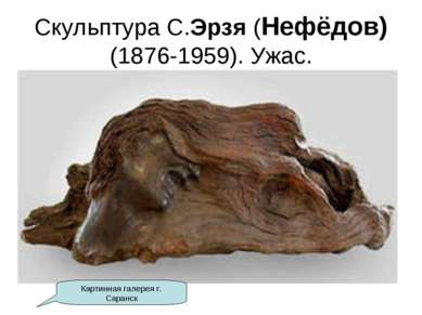 Скульптура С.Эрзя (Нефёдов) (1876-1959). Ужас. Картинная галерея г. Саранск