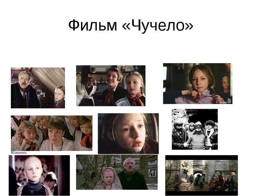 Фильм «Чучело»