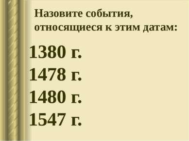 Назовите события, относящиеся к этим датам: 1380 г. 1478 г. 1480 г. 1547 г.