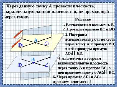 Через данную точку А провести плоскость, параллельную данной плоскости α, не ...