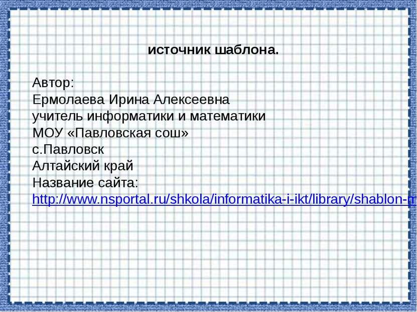 источник шаблона. Автор: Ермолаева Ирина Алексеевна учитель информатики и мат...