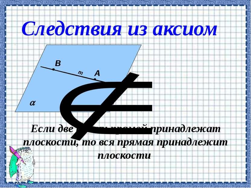 Если две точки прямой принадлежат плоскости, то вся прямая принадлежит плоско...