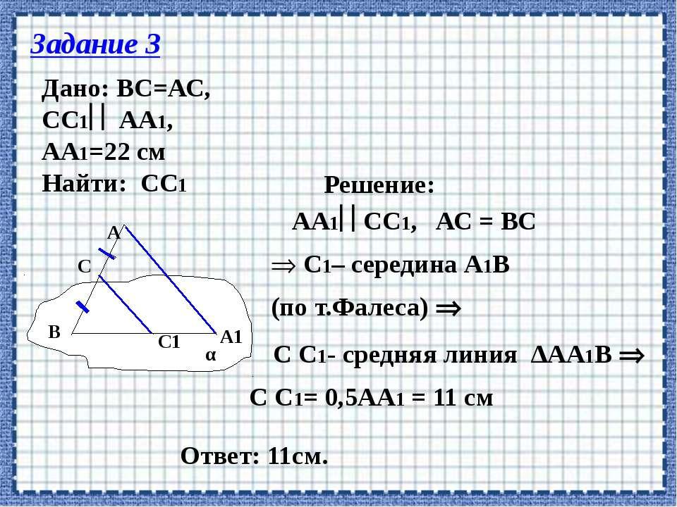 Задание 3 Дано: ВС=АС, СС1 АА1, АА1=22 см Найти: СС1 Решение: АА1 СС1, АС = В...