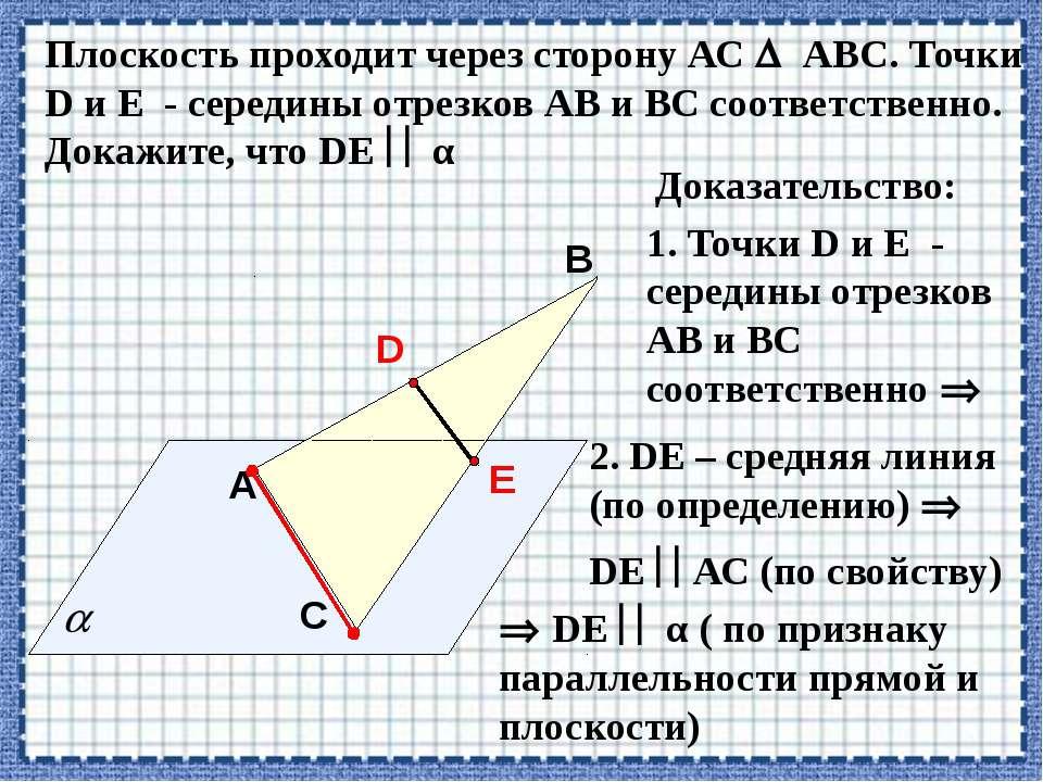 A В С Плоскость проходит через сторону АС АВС. Точки D и E - середины отрезко...