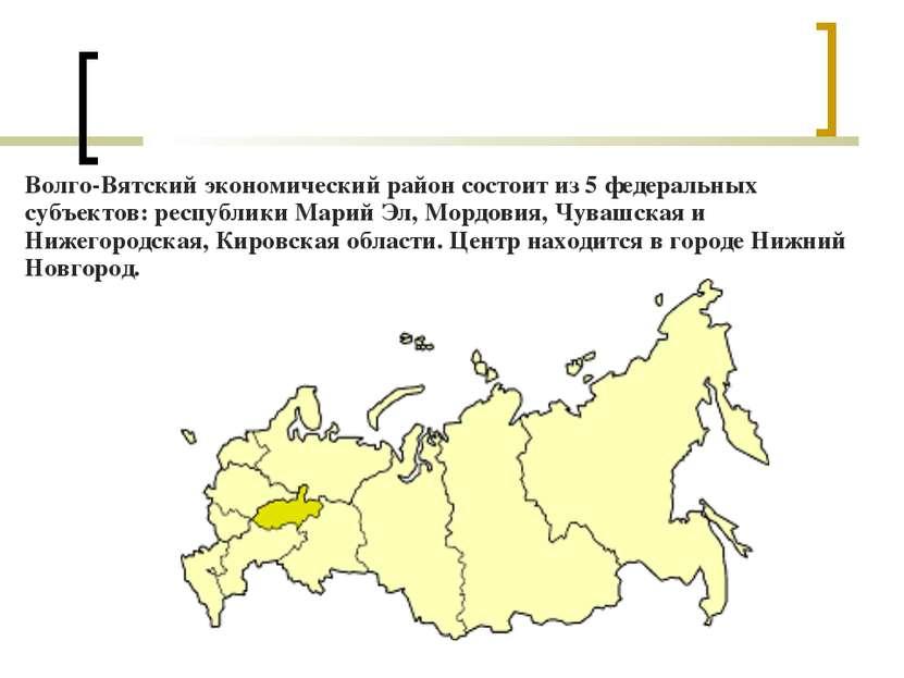 Волго-Вятский экономический район состоит из 5федеральных субъектов: республ...