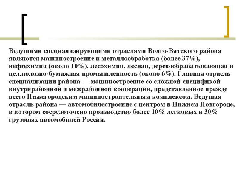 Ведущими специализирующими отраслями Волго-Вятского района являются машиностр...
