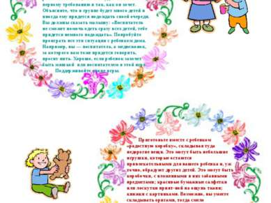 Поговорите с ребенком о возможных трудностях, к кому он может обратиться за п...